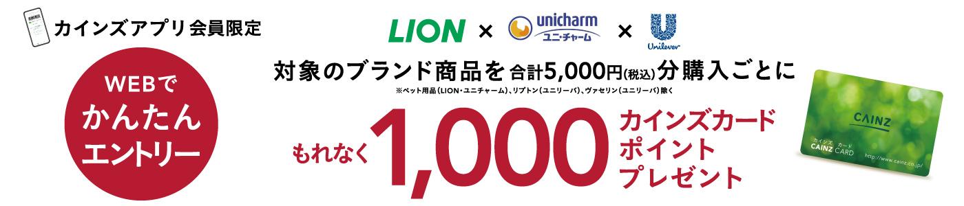 LION×Unicharm×Unilever メーカー合同ポイントバックキャンペーン