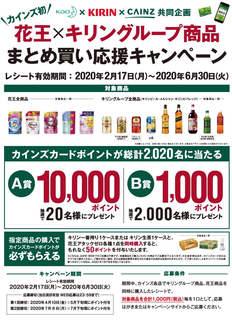 花王×キリングループ商品 まとめ買い応援キャンペーン